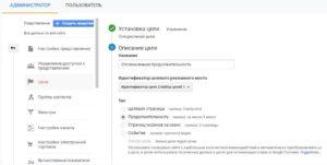 Устанавливаем описание цели в Google analytics