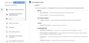 Как настроить цель в Google analytics инструкция